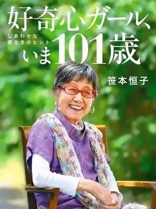 bà tsuneko sasamoto